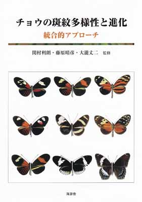 チョウの斑紋多様性と進化-統合...